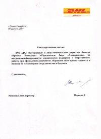 Благодарственное письмо от ЗАО ДХЛ Интернешнл