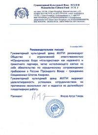 Рекомендательное письмо от Гуманитарного культурного фонда МХПИ