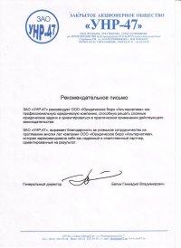 Рекомендательное письмо от ЗАО УНР-47