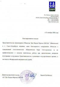 Благодарственное письмо от АО Дет Норске Веритас ОЮ/АБ